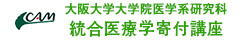 大阪大学大学院医学系研究科 統合医療学寄付講座