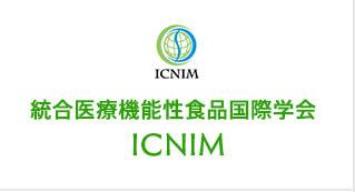統合医療機能性食品国際学会 ICNIM