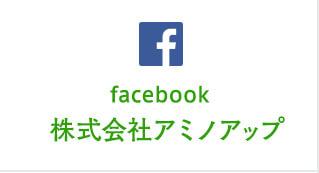 facebook 株式会社アミノアップ化学