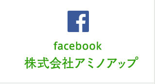 facebook 株式会社アミノアップ