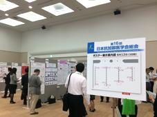 日本抗加齢医学会総会(1)