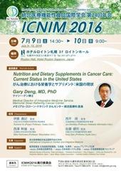 統合医療機能性食品国際学会 第24回年会(3)