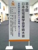 第9回日本在宅薬学会学術大会